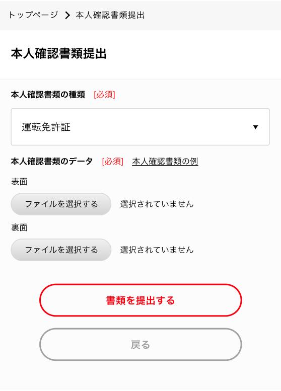 会員登録12