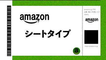 amazonギフト券 シートタイプ